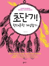 초단기 현대문학 개념잡기(2014)