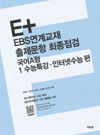 E+ 고등 국어A형 EBS연계교재 출제문항 최종점검(수능특강 인터넷수능 편)(2015수능대비)