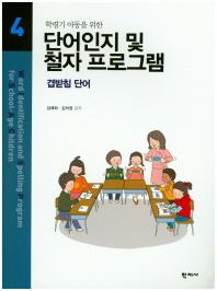 학령기 아동을 위한 단어인지 및 철자 프로그램. 4