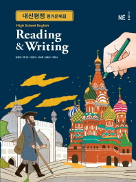 High School English(고등 영어) Reading & Writing 내신평정 평가문제집