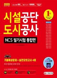 시설공단/도시공사 NCS 필기시험 통합편(2020)