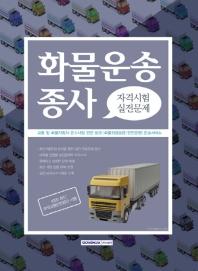 화물운송종사 자격시험실전문제(2020)