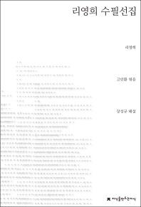 리영희 수필선집