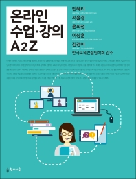 온라인 수업. 강의 A2Z