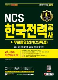 2021 하반기 All-New 한국전력공사 NCS+전공+실전모의고사 7회+무료동영상(NCS특강)