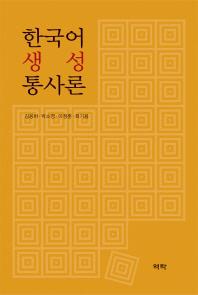 한국어 생성 통사론