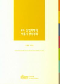 4차 산업혁명과 서울시 산업정책