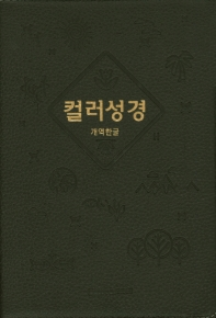 HOLY BIBLE 컬러성경(우피초코)(개역한글)(중합본지퍼)(큰글자)(색인)