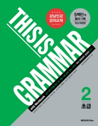 This is Grammar 초급. 2