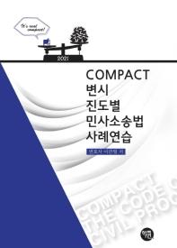 변시 진도별 민사소송법 사례연습(2021)