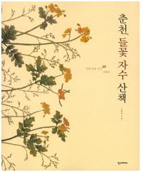 춘천, 들꽃 자수 산책