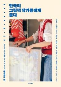 한국의 그림책 작가들에게 묻다