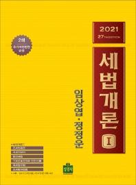 세법개론(2021)