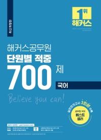 해커스공무원 국어 단원별 적중 700제(2021)