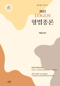 Logos 형법총론(2022)