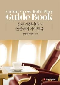 항공 객실서비스 롤플레이 가이드북