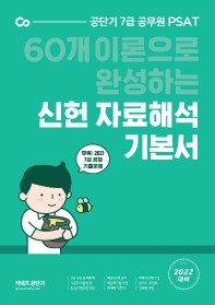 2022 신헌 자료해석 공단기 7급 공무원 PSAT 기본서