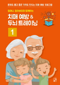 할머니, 할아버지와 함께하는 치매 예방 & 두뇌 트레이닝. 1(B5 판형)