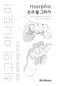 최고의 아나토미 인체 형태학 데생 테크닉: 손과 발 그리기