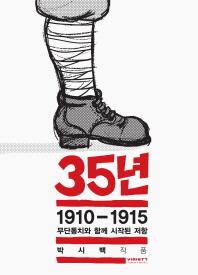 35년. 1: 1910-1915 무단통치와 함께 시작된 저항
