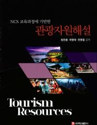 NCS 교육과정에 기반한 관광자원해설
