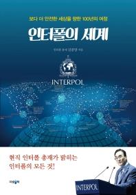 인터폴의 세계