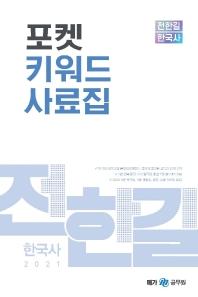 전한길 한국사 포켓 키워드 사료집(2021)