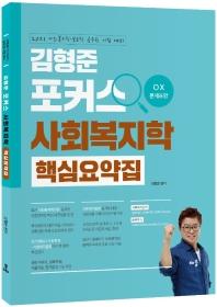 김형준 포커스 사회복지학 핵심요약집(OX문제 포함)(2021)