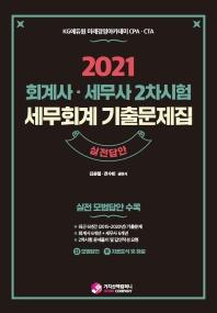 세무회계 기출문제집 실전답안(2021)