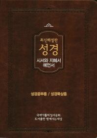최신해설판 성경(시서와 지혜서/예언서)(색인)