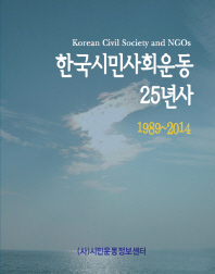 한국시민사회운동 25년사(1989~2014)