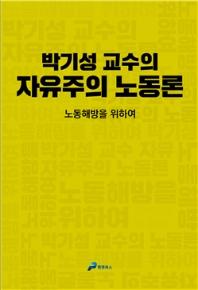 박기성 교수의 자유주의 노동론