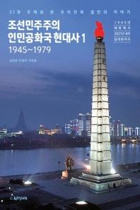 조선민주주의인민공화국 현대사. 1