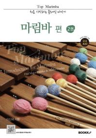 Top Marimba 처음 시작하는 클래식 타악기 마림바 편 2권