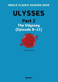 율리시즈 2부 (중) - ULYSSES, Part 2 (The Odyssey, Episode 8~11)