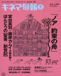 키네마순보 キネマ旬報 2014.06