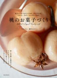桃のお菓子づくり 丸ごとコンポ-トからババロア,アイスクリ-ム,パウンド,タルト,ショ-トケ-キまで