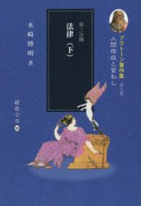 プラト-ン著作集 第9卷[第3分冊]