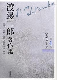 渡邊二郞著作集 第4卷
