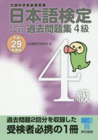 日本語檢定公式過去問題集4級 文部科學省後援事業 平成29年度版