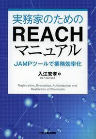 實務家のためのREACHマニュアル JAMPツ-ルで業務效率化