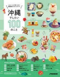 沖繩でしたい100のこと したいことが見つかる!南國旅のスタイルガイド [2020]