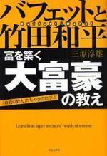バフェットと竹田和平 富を築く大富豪の敎え 「投資の賢人」たちの金言に學ぶ
