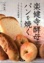 樂健寺酵母でパンを燒く りんご+にんじん+長いも+ごはんで天然酵母