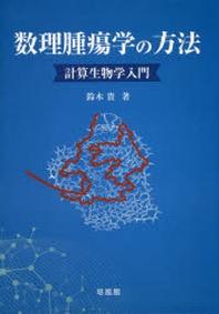 數理腫瘍學の方法 計算生物學入門