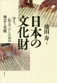 日本の文化財 守り,傳えていくための理念と實踐