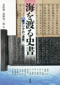 アジア遊學 198