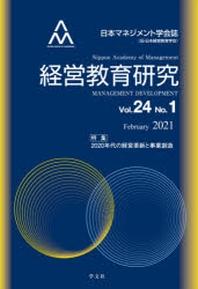 經營敎育硏究 日本マネジメント學會誌(臼.日本經營敎育學會) VOL.24NO.1(2021FEBRUARY)
