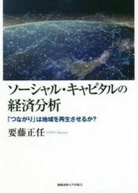 ソ-シャル.キャピタルの經濟分析 「つながり」は地域を再生させるか?