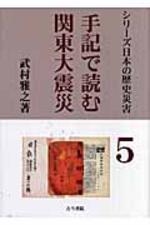 手記で讀む關東大震災